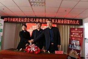 沧州华腾微联入驻81号兵站,建立长期的战略合作关系
