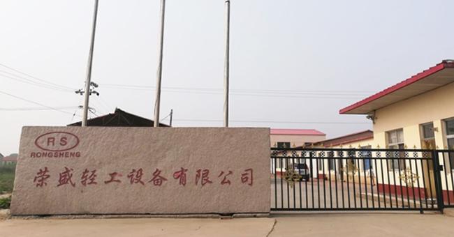 沧州市荣盛轻工设备制造有限公司