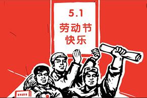 沧州华腾微联五一放假通知